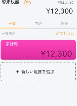 お財布登録