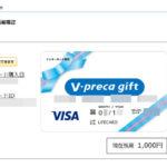Vプリカギフト1000円分の使い方。半端な残高を出さない方法