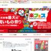 【楽天市場】お買い物祭り、楽フェス2015開催!セール対象品は?