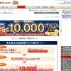 楽天カード自動リボ登録キャンペーンで10000ポイントが2回目ももらえた方法
