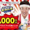 P&Gキャッシュバックキャンペーン【2017秋冬】応募条件と対象店舗